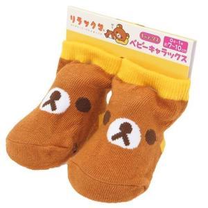 「靴下:ベビー」 リラックマ グッズ ベビーソックス サンエックス キャラクター 新生児はじめての靴...