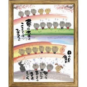 御木幽石 夢は大きく YIF-07 福福額 フレーム付きポスター