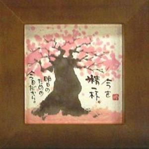 取寄品 御木幽石 今を精一杯 ブラウン ほほえみ-87 ミニフレーム付きポスター メッセージアート