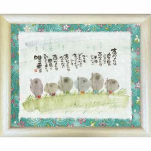 取寄品 御木幽石 あなたは世界にひとりきり グリーン 福福額 フレーム付きポスター メッセージアート
