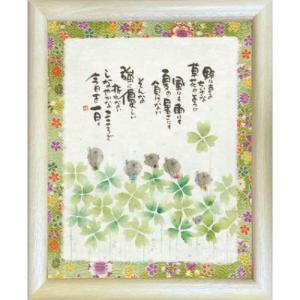 取寄品 御木幽石 野にある小さな草花のように… グリーン 福福額 フレーム付きポスター メッセージア...