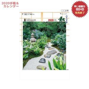 カレンダー 2020年 壁掛け 水野克比古作品集 和風の庭 大判 写真 日本風景 インテリア 425×608mm|cinemacollection
