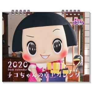 チコちゃんに叱られる カレンダー 2020年 卓上 NHK トライエックス  キャラクター
