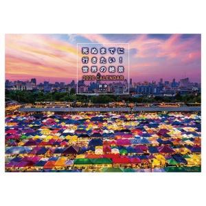 「風景・写真」 2020年 カレンダー 死ぬまでに行きたい 世界の絶景 壁掛け  トライエックス 5...