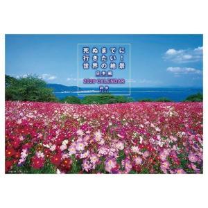 「風景・写真」 死ぬまでに行きたい 世界の絶景 日本編 2020年 カレンダー 壁掛け  トライエッ...