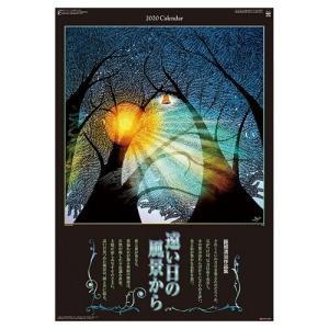 藤城清治作品集 2020年 カレンダー 壁掛け 遠い日の風景から トライエックス 76×50cm 9...