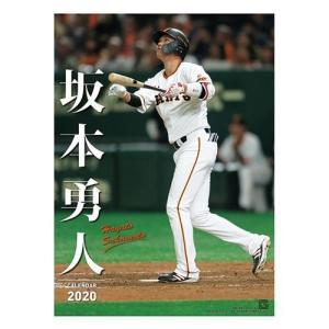 坂本勇人 壁掛け プロ野球 2020年 カレンダー 令和2年暦 読売巨人ジャイアンツ トライエックス