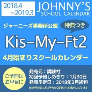 Kis-My-Ft2 2018 カレンダー 4月始まりスクー...