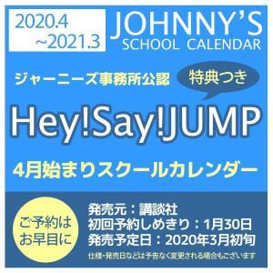 Hey!Say!JUMP 2020 カレンダー 4月始まり スクールカレンダー ヘイセイジャンプ 1月30日 予約〆切 ジャニーズ事務所公認 豪華特典つき
