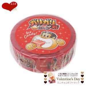 バレンタイン チョコセット ガリガリ君 マスキングテープ 15mmマステ コーラ おやつマーケット