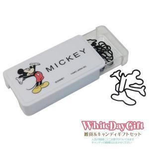 ホワイトデー お返し セット ミッキーマウス ディズニー キャンディー 付き クリップ ケース入りシ...