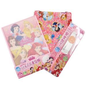 ディズニープリンセス ディズニー キャラクター 料理用品セット エプロン 包丁 まな板 3点セット 女の子 子供 お料理|キャラクターのシネマコレクション