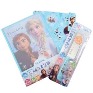 アナと雪の女王2 エプロン 包丁 まな板 3点セット 料理用品セット 女の子 子供 ディズニー キャラクター グッズ|キャラクターのシネマコレクション
