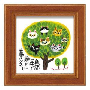 糸井忠晴 ギフト ミニ アート フレーム 動物画 自然の中で ユーパワー