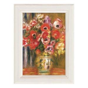 ルノワール 名画 ミュージアムアート チューリップとアネモネの花瓶 ミュージアムシリーズ ギフト 額...
