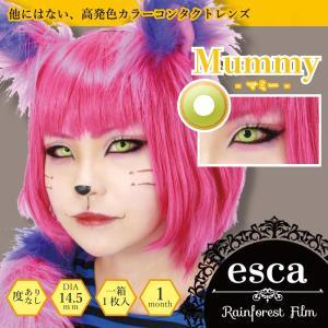 エスカ ホラーコンタクトレンズ マミー Mummy ES002(1枚入)度あり・度なし|闇夜に浮き出るミイラの黄色い目 カラコン コスプレ 特殊メイク SFX|cinemasecrets