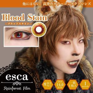 エスカ ホラーコンタクトレンズ ゾンビ ブラッドステイン Blood Stain ES004(1枚入)度あり・度なし|血が滲んだゾンビの目 カラコン コスプレ 特殊メイク SFX|cinemasecrets