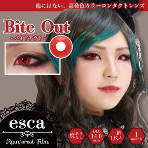 エスカ ホラーコンタクトレンズ バイトアウト Bite Out ES005(1枚入)度あり・度なし|火の様な赤い目、レッド カラコン コスプレ 特殊メイク SFX|cinemasecrets