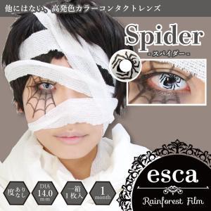 エスカ ホラーコンタクトレンズ スパイダー Spider ES006(1枚入)度あり・度なし|ブラックスパイダー、カラコン コスプレ 特殊メイク SFX|cinemasecrets