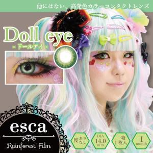 エスカ ホラーコンタクトレンズ ドールアイ Doll Eye ES008(1枚入)度あり・度なし|西洋人形の透き通る様な目 コスプレ カラコン 特殊メイク SFX|cinemasecrets