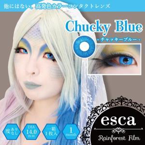 エスカ ホラーコンタクトレンズ チャッキーブルー Chucky Blue ES009(1枚入)度あり・度なし|ドラマON コスプレ カラコン 特殊メイク SFX|cinemasecrets