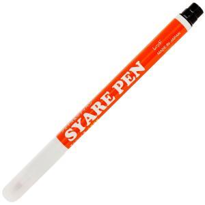 シャレペン レッド SYARE PEN, Red,(フェイス&ボディペイント専用筆ペン Face&Body Paint, Brush Pen)【日本製】|cinemasecrets