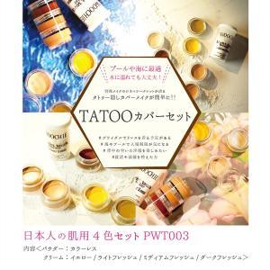 【防水タイプでプール、温泉、お風呂、サウナにお使い頂けます】スペシャルカバーメイクセット+イエロー(PWT003)|日本人の平均的な明るい肌の色|cinemasecrets