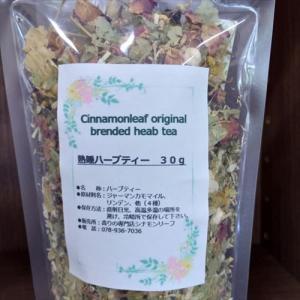 熟睡 ハーブティー オーガニック ブレンド 30g 安眠 ストレスケア |cinnamonleaf