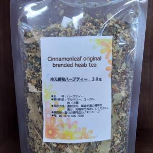 有機JAS 身体温めハーブティー30g 手足、お腹周りの冷えのある人へ 送料無料対象|cinnamonleaf