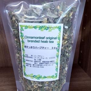 有機JAS お酒好きのハーブティー30g 胃弱、胃の不快を感じやすい人へ 送料無料対象|cinnamonleaf