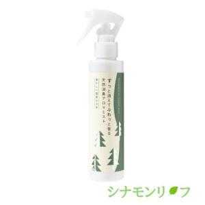 天然消臭アロマミスト 清々しい国産ひのき 生活の木 150ml|cinnamonleaf