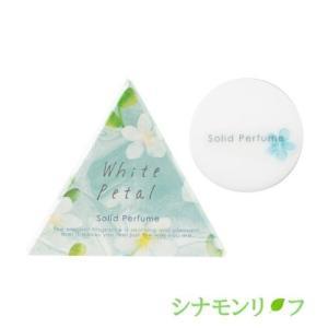 ホワイトペタル 練り香水 フレグランス パフューム 生活の木|cinnamonleaf