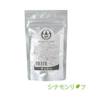 精製 シアバター 保湿クリーム 植物性バター 30g 生活の木|cinnamonleaf