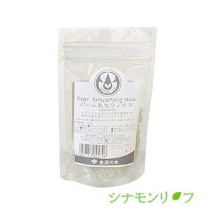 パーム乳化ワックス 乳化剤 クリーム 乳液 20g 生活の木|cinnamonleaf