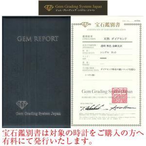 ジェムグレーディングシステムジャパン 宝石鑑別書 Gem Grading System Japan Certificate Of Gem Identification|cio