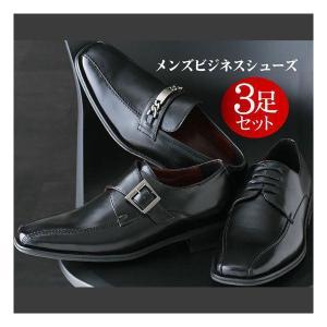 L.di.como Mens Business Shoes080100075 エルディコモ メンズビジネスシューズ3足セット|cio