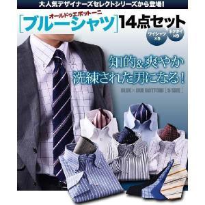 デザイナーズセレクト ドゥエボットーニ【ブルーシャツ】14点セット Due Bottoni Shirt 080100160|cio
