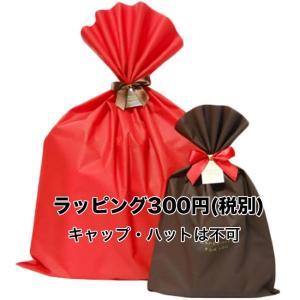 ラッピング300円(税別)wrapping|cio
