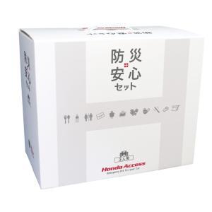 Honda純正 防災安心セット【3人用】|circleh-hac