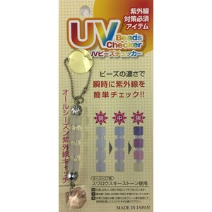 UV00515 UVビーズチェッカー ストラップ ロザリン ...