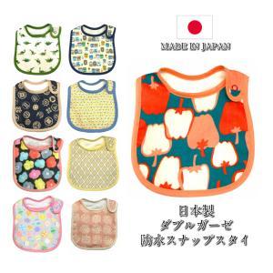 日本製 スタイ ガーゼ 防水 4枚重ね スナップ スタイ  モスリンコットン 女の子