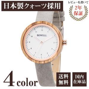 BEWELL 木製腕時計 ウッドウォッチ クォーツ レディース ヴィーガンレザー ZS167AL