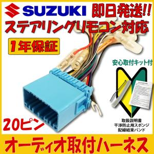 【 スズキ SUZUKI 】 ステアリングリモコン 対応 ハーネス スペーシア H25.03〜現在 ...