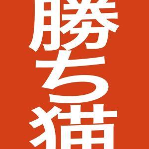 勝ち猫 CD 第一弾 サユリスト がんばれ俺 大東京 一生懸命 人生
