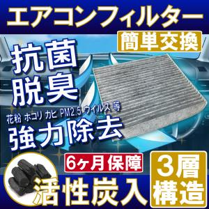 【エアコンフィルター】ホンダ HONDA 活性炭 入り クリーン エア フィルター N-BOX Custom N-BOX SLASH N-BOX+ Custom N-ONE N-WGN Custom S660|citizens-honpo