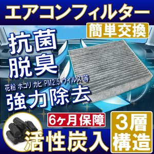 エアコンフィルター ホンダ HONDA 活性炭 入り 3層構造 クリーン フィルター 消臭 抗菌 シャトル GK8 9 シャトルハイブリッド GP7 8 取説付|citizens-honpo