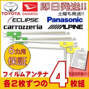 パナソニック L型 フィルムアンテナ 4枚セット CN-R500D1-D CN-R330WD CN-R330D CN-R500D CN-R500WD CN-R300D CN-R300WD CN-S300D CN-S300WD
