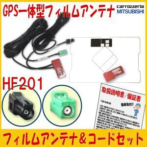 【GPS一体型フィルム & HF201アンテナコードセット】...