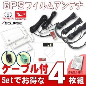 【GPS一体型 スクエア型 フィルムアンテナ コード 4枚セット】トヨタ ダイハツ 2011年 W61シリーズ NSZT-W61G NHZA-W61G NHZN-W61G(GD) NHZN-X61G citizens-honpo