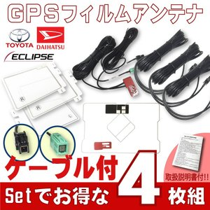 【GPS一体型 スクエア型 フィルムアンテナ コード 4枚セット】トヨタ ダイハツ 2009 2008年 W59 W58 NHZA-W59G NHZN-W59G NHZT-W58(G) NHZP-W58S NHZA-W58G citizens-honpo